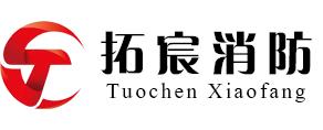 上海拓宸消防科技有限公司